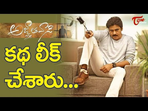Agnyaathavaasi Leaked Story Is Remarkable...