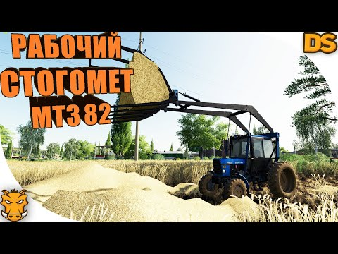 Полностью рабочий СТОГОМЕТ, ЮМЗ и переделанный гусеничный Т-150 для Farming Simulator 19