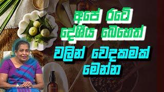 අපේ රටේ දේශීය බෙහෙත් වලින් වෙදකමක් මෙන්න | Piyum Vila | 16 - 10 - 2020 | Siyatha TV Thumbnail
