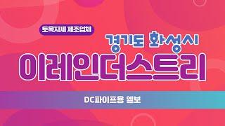[이레상사] PVC PIPE DC 엘보 작업