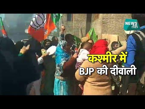 कश्मीर के चुनाव में बीजेपी ने मारी बाजी    News Tak