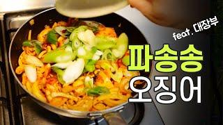 캠핑 요리 추천 #31 / 최고의 술안주 만들기 / 술…