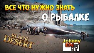 видео Гайд: Рыбалка в Black Desert