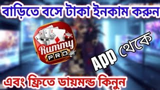 বাড়িতে বসে টাকা ইনকাম করুন Rummy pro app থেকে ||  BGL.