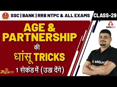 Maths Dhasu Tricks | Age & Partnership | SSC CGL, BANK, RRB NTPC, UP SI & All Exams