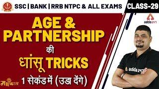 Maths Dhasu Tricks   Age & Partnership   SSC CGL, BANK, RRB NTPC, UP SI & All Exams