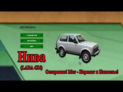 3D инструктор (City Car Driving) - Нива (ВАЗ-2121)