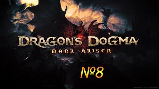 Прохождение Dragon's Dogma Dark Arisen (PC) Серия 8
