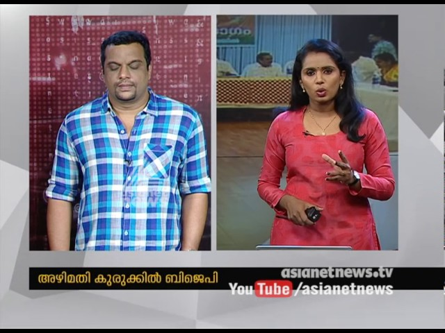 Medical college scam rocks Kerala BJP, Bjp Core Committee meeting today