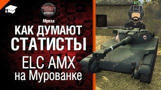 Как думают статисты: №6 ELC AMX на Мурованке - от Mpexa [World of Tanks]