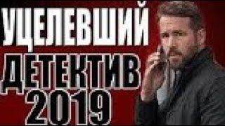 Новый российский детективный фильм 2019 в HD