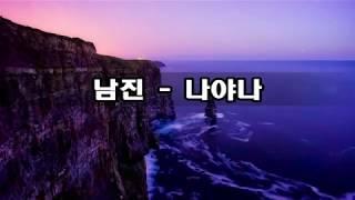 남진 - 나야나 kpop 韓國歌謠