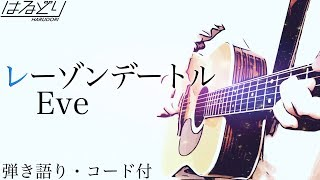 """【コード付】レーゾンデートル / Eve 必死で歌ってみた """"raison d'etre""""  専門学校HAL CMソング【弾き語り・Acoustic Cover】"""