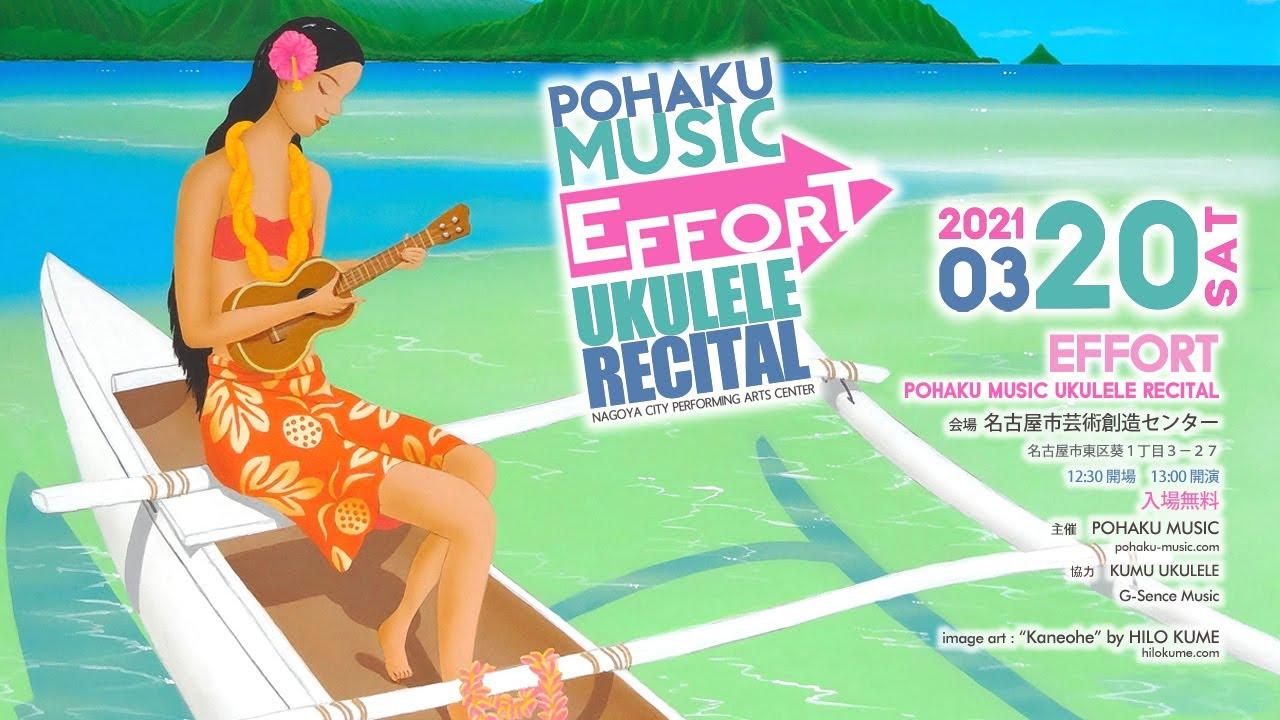 EFFORT ~ POHAKU MUSIC Ukulele Recital