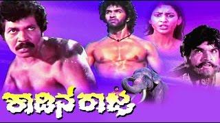 Kadina Raja – ಕಾಡಿನ ರಾಜ   Kannada Full Movie   Tiger Prabhakar Kannada Movies Full   Superhit Movies
