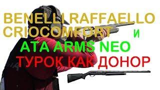 Benelli Raffaello CrioComfort и Ata Arms Neo, турок как  донор для итальянца