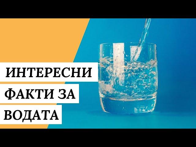 Интересни Факти За Водата | Водата Е Здраве #short