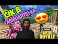 FORTNITE With INSTAFAMOUS Malaysia😍🔥 Mp3