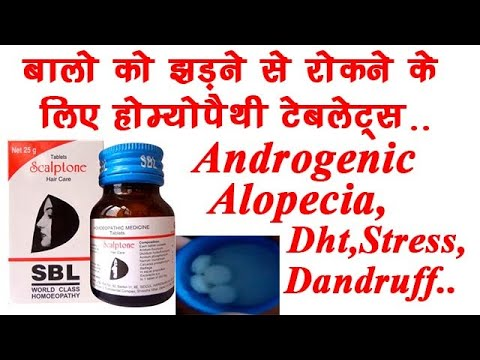 Homeopathy Hair Fall Control Medicine Sbl Scalptone Tablet Side Effects Result Dosage Youtube