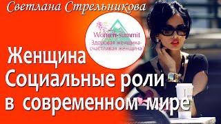 Светлана Стрельникова  Женщина Социальные роли в современном мире Татьяна Ильинич