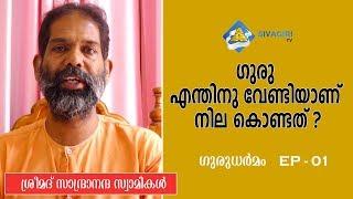 ഗുരു എന്തിനു വേണ്ടിയാണ് നിലകൊണ്ടത് ? ഗുരുധര്മം EP 1 | Sivagiri TV