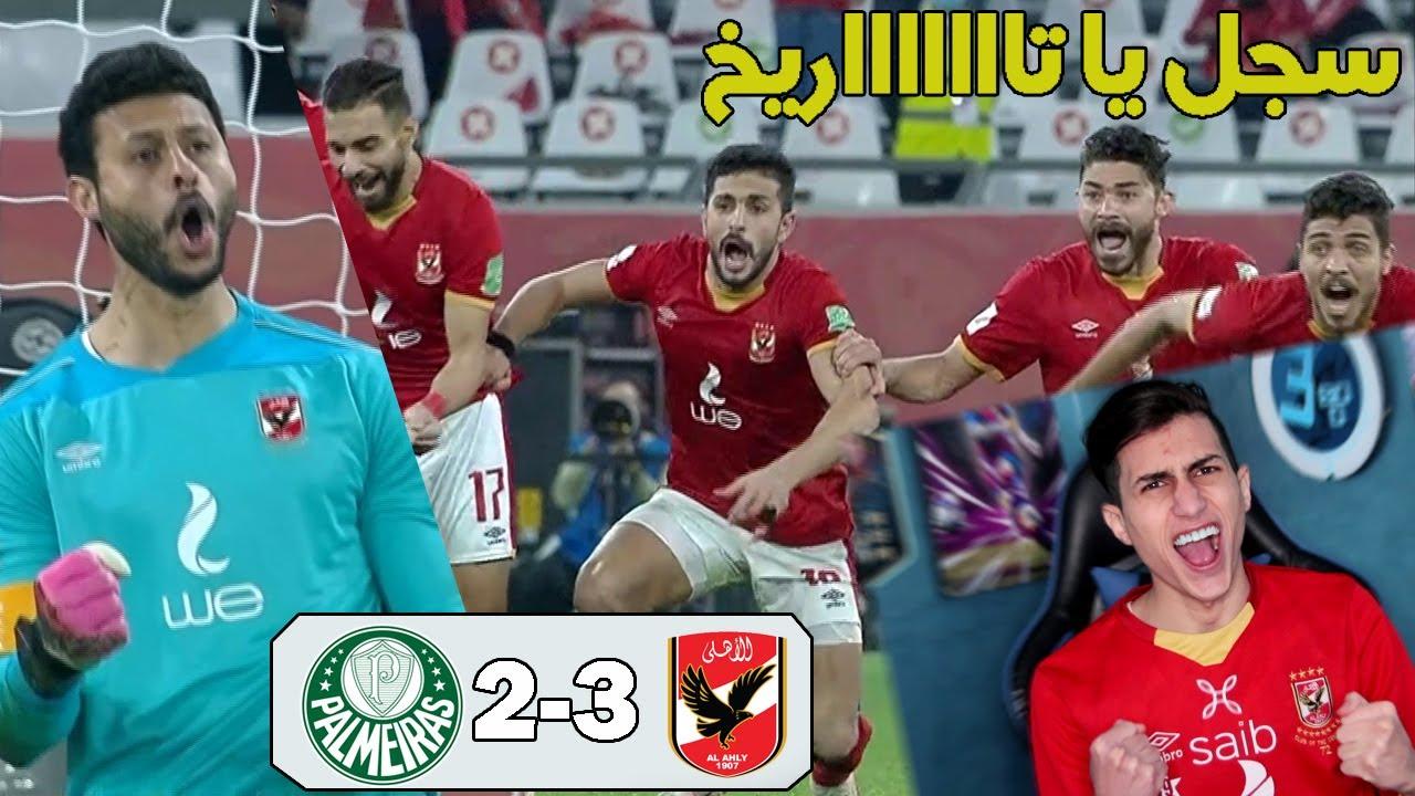 ردة فعل جنونية على ضربات جزاء الاهلي  ضد بالميراس في كأس العالم  !!! وحش الشنااااااااوي