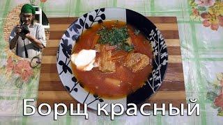 Очень простой рецепт приготовленя красного борща(Очень простой рецепт приготовления красного борща в мультиварке или в кастрюле на плите. Весь процесс займ..., 2015-09-10T19:53:03.000Z)