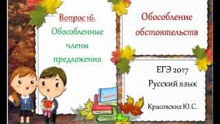 ЕГЭ 2017. Русский язык. Вопрос 16. Обособленные обстоятельства