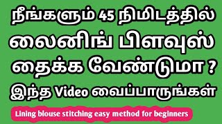 lining blouse stitching easy method for beginners || Mala's studio