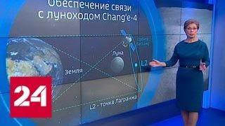 """""""Погода 24"""": на темной стороне Луны - Россия 24"""