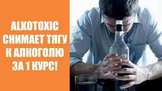 Препарат отбивающий тягу к алкоголю