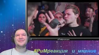 140 BPM CUP GOKILLA X PLVY BLVCK РЕАКЦИЯ Баттл за 3 место #РиМреакция