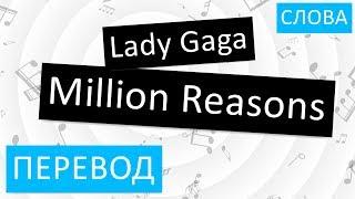 Lady Gaga - Million Reasons Перевод песни На русском Текст Слова
