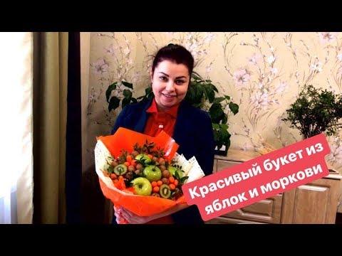 Красивый фруктовый букет из яблок и моркови.