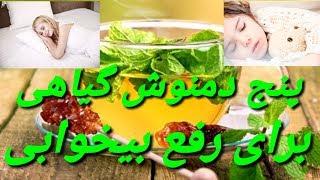 معرفی پنج دمنوش ارام بخش و محبوب گیاهی برای رفع بیخوابی