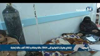 ارتفاع وفيات الكوليرا إلى 1864 حالة وفاة و 390 ألف حالة إصابة