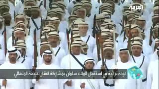 تفاعلكم : الملك سلمان في الامارات و370 مليون متفاعل على تويت