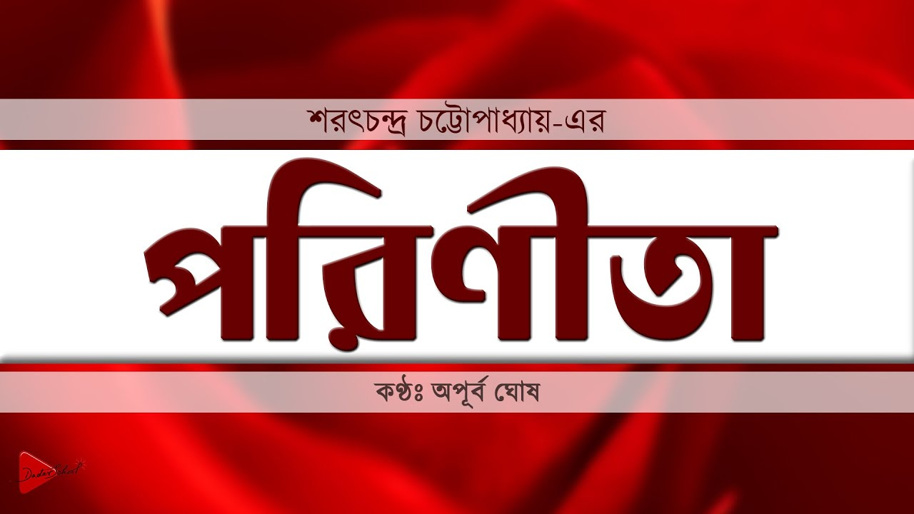 পরিণীতা – শরৎচন্দ্র চট্টোপাধ্যায় (সম্পূর্ণ উপন্যাস)(Parineeta - Sarat Chandra Chattopadhyay)  Novel