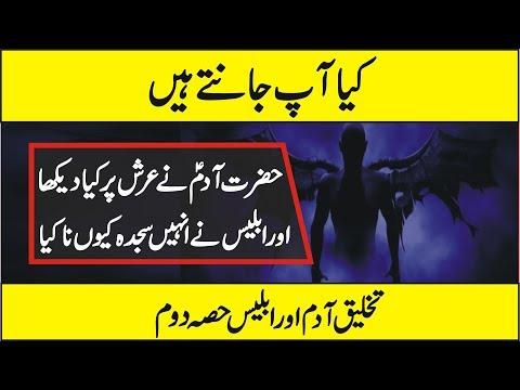 History of Adam and Iblees In Urdu Hindi Part 2