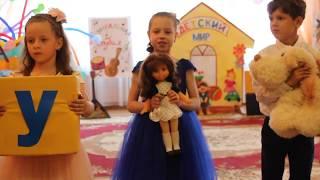 Составляем слово Выпускной в детском саду