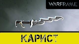 Warframe: Карист Ваншот +999 ЛВЛ