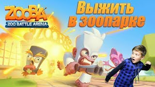 Zooba 🦊 Survive at the ZOO 🦁 Super Tima plays Zooba