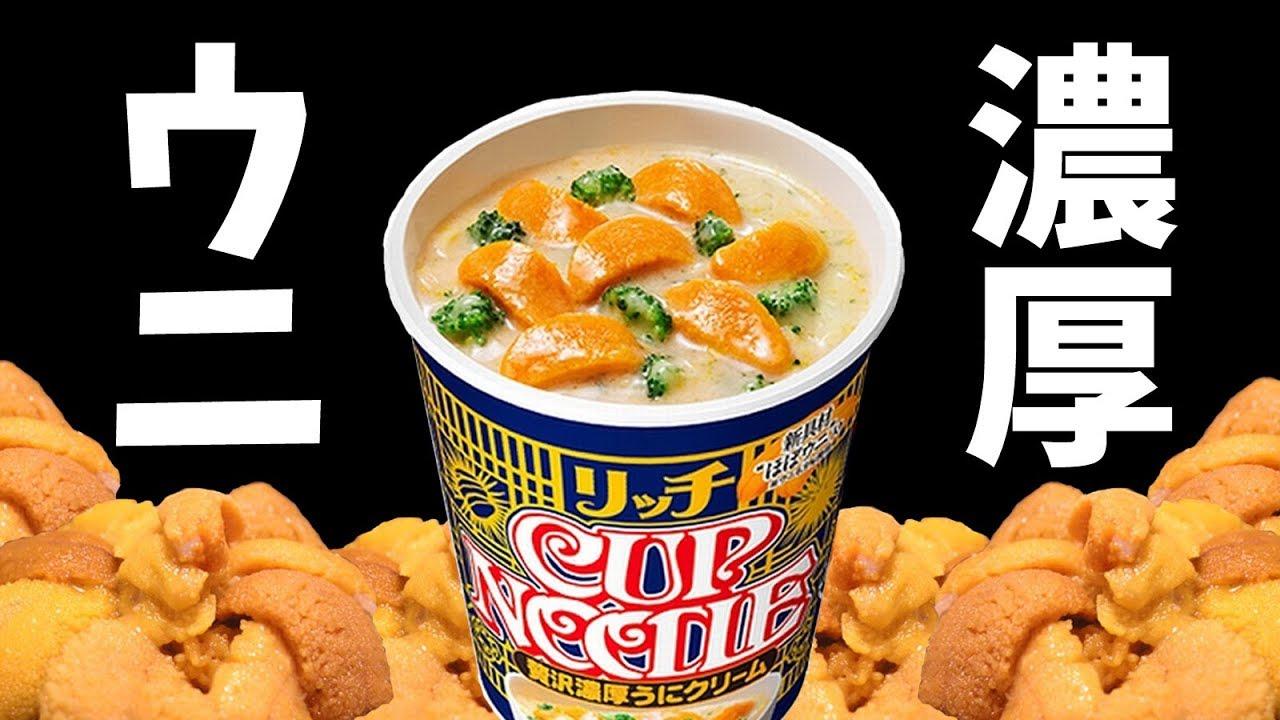 カップヌードル「贅沢濃厚うにクリーム」が予想外の味わい!
