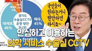 """경기호강쑈3회 """"경기도 수술실CCTV설치"""