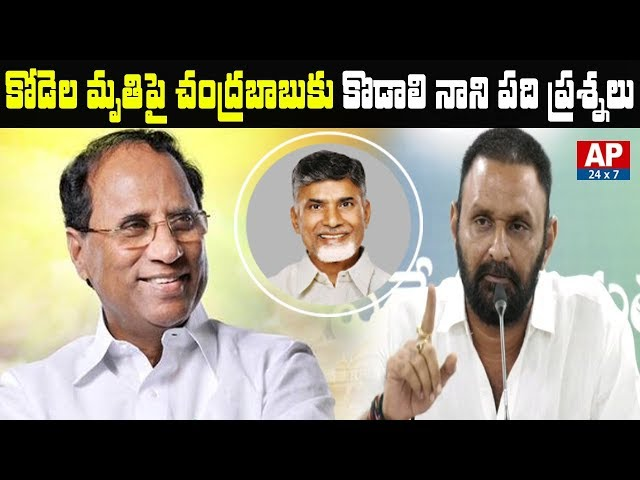 Kodela Call Logs To Be Checked Extensively-Telugu Breaking News-09/17
