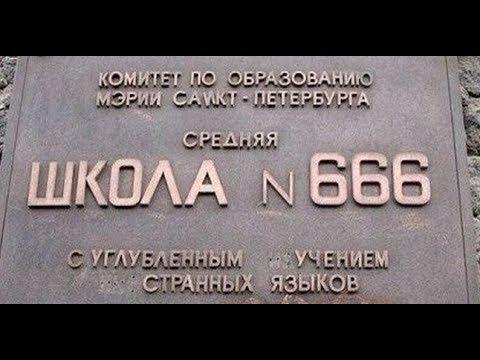 Лютые объявления и вывески. Школа № 666