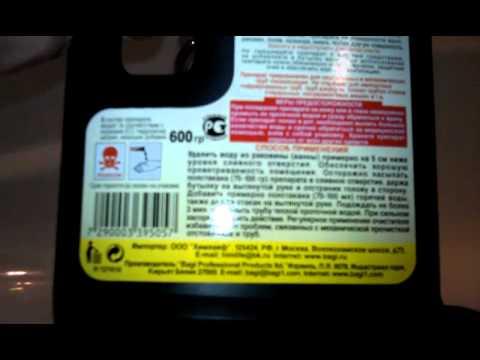 Купить bagi штихонит средство для чистки ковров и обивки спрей, 500мл цена. Купить bagi средство для прочистки засоров потхан, 250г цена.