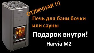 Недорогая печь Harvia M2. Обзор модели. Для бани бочки и сауны.