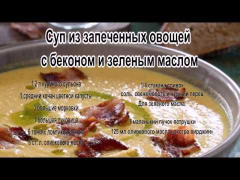 Фото вкусный супсуп из запеченных овощей с беконом и зеленым маслом