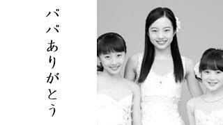 本田真凜、本田望結、本田紗来の3姉妹。とても可愛い 【チャンネル登録...